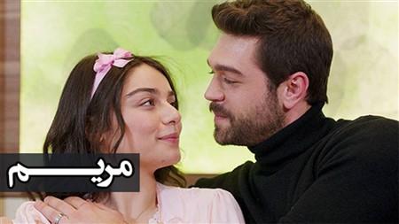 Serial Maryam Turkish